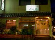 寿司良(神戸のお寿司屋さん)