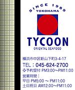 TYCOON タイクーン