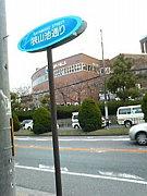 生野60期★狭山の会