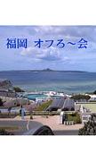 福岡 オフろ〜会