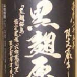 芋焼酎 神奈川支部