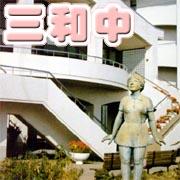 茨城県・三和中学校