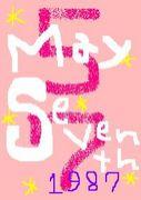 1987年5月7日生まれ