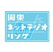 関東ネットラジオリンク