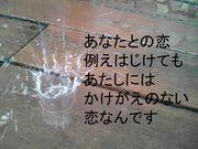 ★☆写真詩☆★