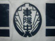那須町立東陽中学校