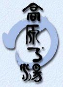 伊豆高原 高原の湯