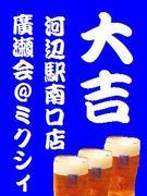 大吉★河辺駅南口店〜廣瀬会〜