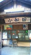 小和田駅(飯田線)