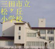 松ヶ丘小学校〜OUR MEMORIES〜