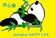 上海开心会