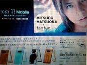 SOPHIA 松岡充 SoftBank携帯815T