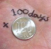 100日間×100円募金の会