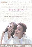 映画「恋するイノセントマン」