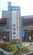 越田くんを探してます。