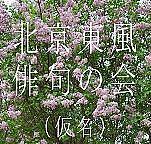 北京東風俳句の会(仮題)