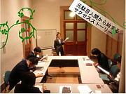 大阪アウトプットラボ