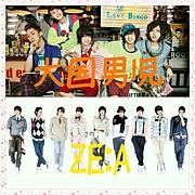 ZE:A×大国男児