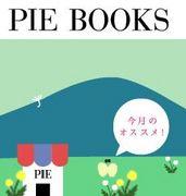 本屋   PIE BOOKS
