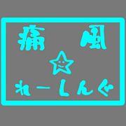 痛風レーシング(T.F.R)