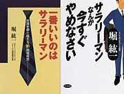 由井文良ゼミ 2008