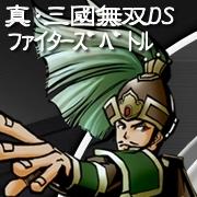 真・三國無双DS