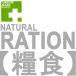 「緑」の基地:糧食計画室