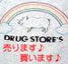 drug store's 売ります買います