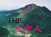 THE 三中人