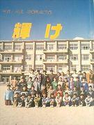 平成8年度亀城小卒業生の集まり
