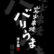 炭火串焼き バリうま 博多編