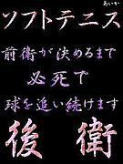 後衛族〜ソフトテニス〜