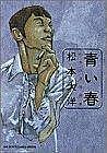 青い春【原作派】