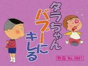 ナカジマ☆オオキタ