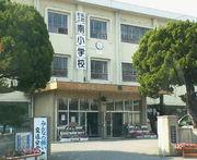 延岡南小学校