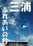 神奈川県立YMCA三浦ふれあいの村