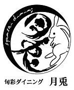 横浜 旬彩ダイニング 「月兎」
