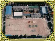 名古屋市立北山中学校