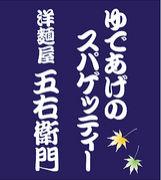 洋麺屋五右衛門☆広島駅ビル店