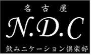 名古屋飲みニケーション倶楽部
