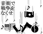音楽で戦争をなくせ