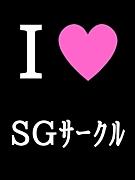 SGサークル