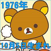 1976年10月5日生まれ