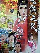 中国時代劇