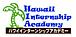 ハワイでインターンシップ!