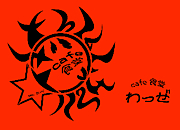 ★cafe食堂 わっぜ★