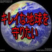 キレイな地球を守りたい