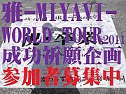 雅MYV★世界ツアー成功祈願企画
