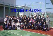 45期生 府中高校3−1!!