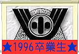 上ヶ原小学校★1996年3月卒業生
